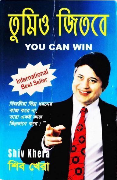তুমিও জিতবে pdf ( You Can Win pdf download )