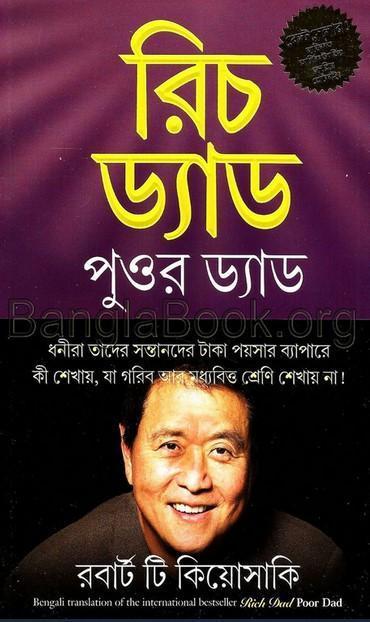 Rich dad poor dad bangla pdf download