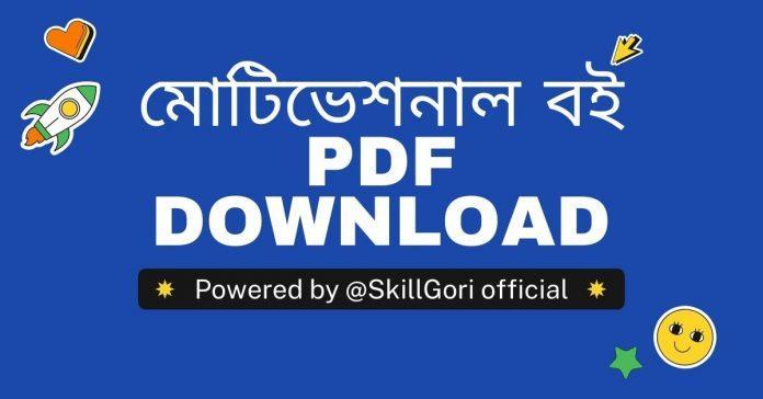 মোটিভেশনাল বই pdf download