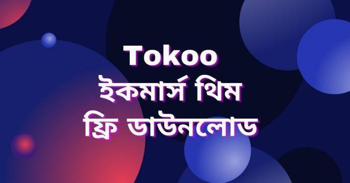 tokoo wordpress theme