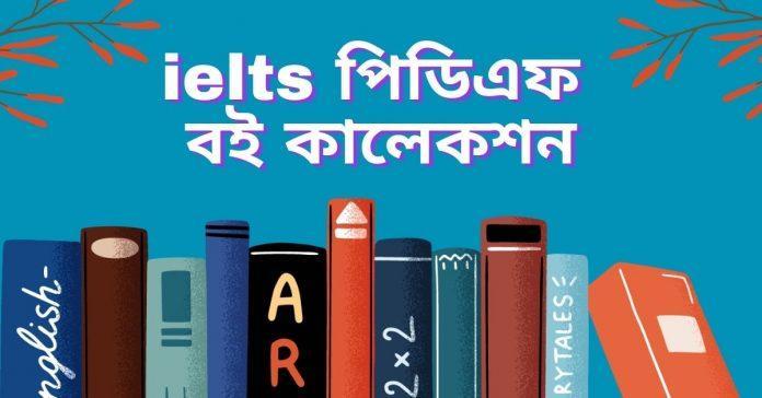 ielts book pdf in bangladesh