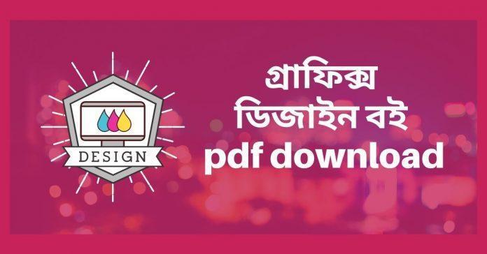 গ্রাফিক্স ডিজাইন বই pdf download