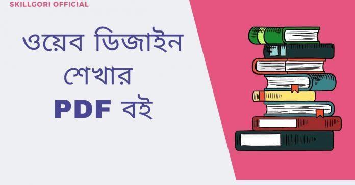 ওয়েব ডিজাইন শেখার বই PDF Download